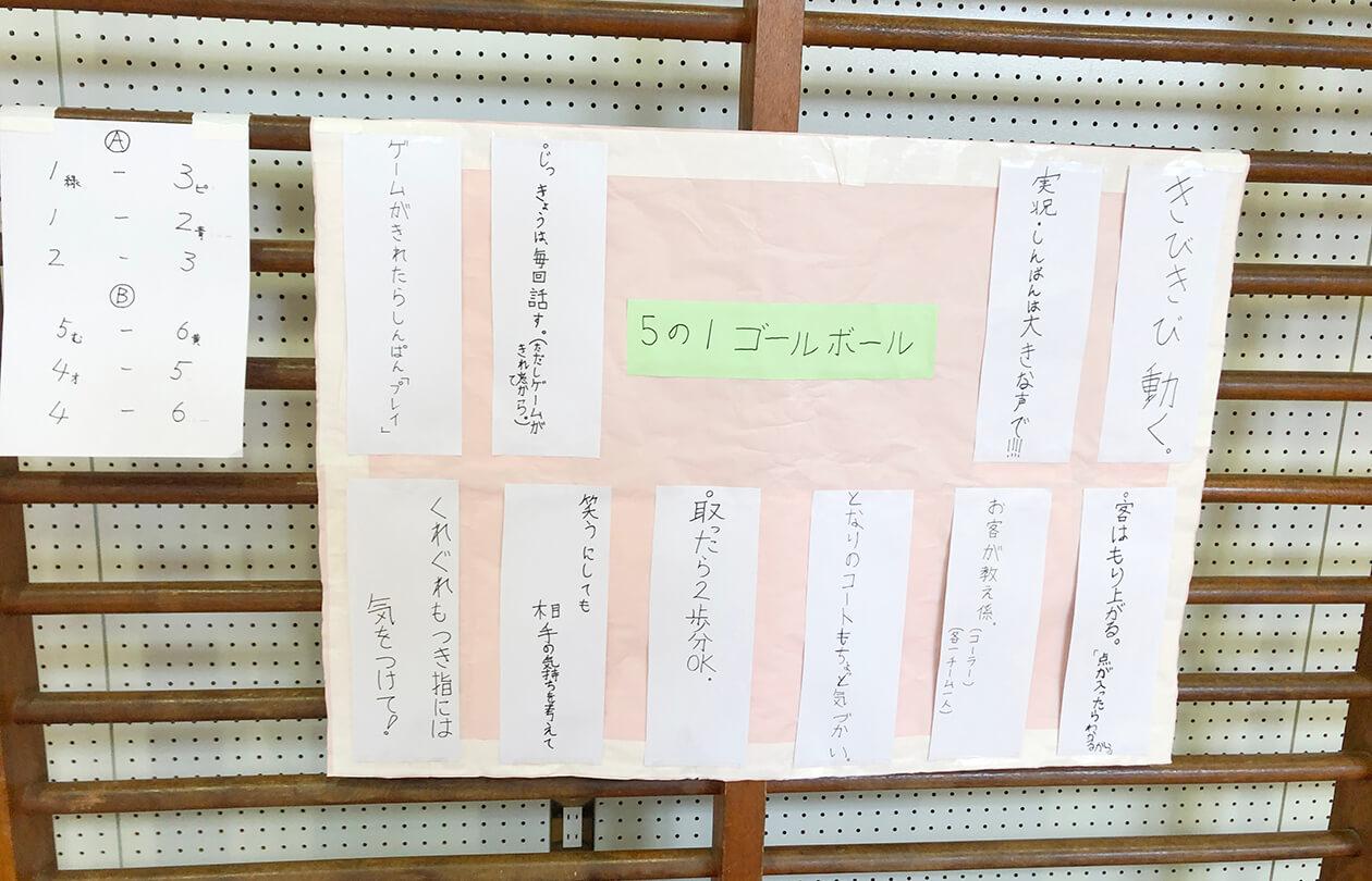 I'mPOSSIBLE-アイム・ポッシブル- 教材活用事例イメージ画像