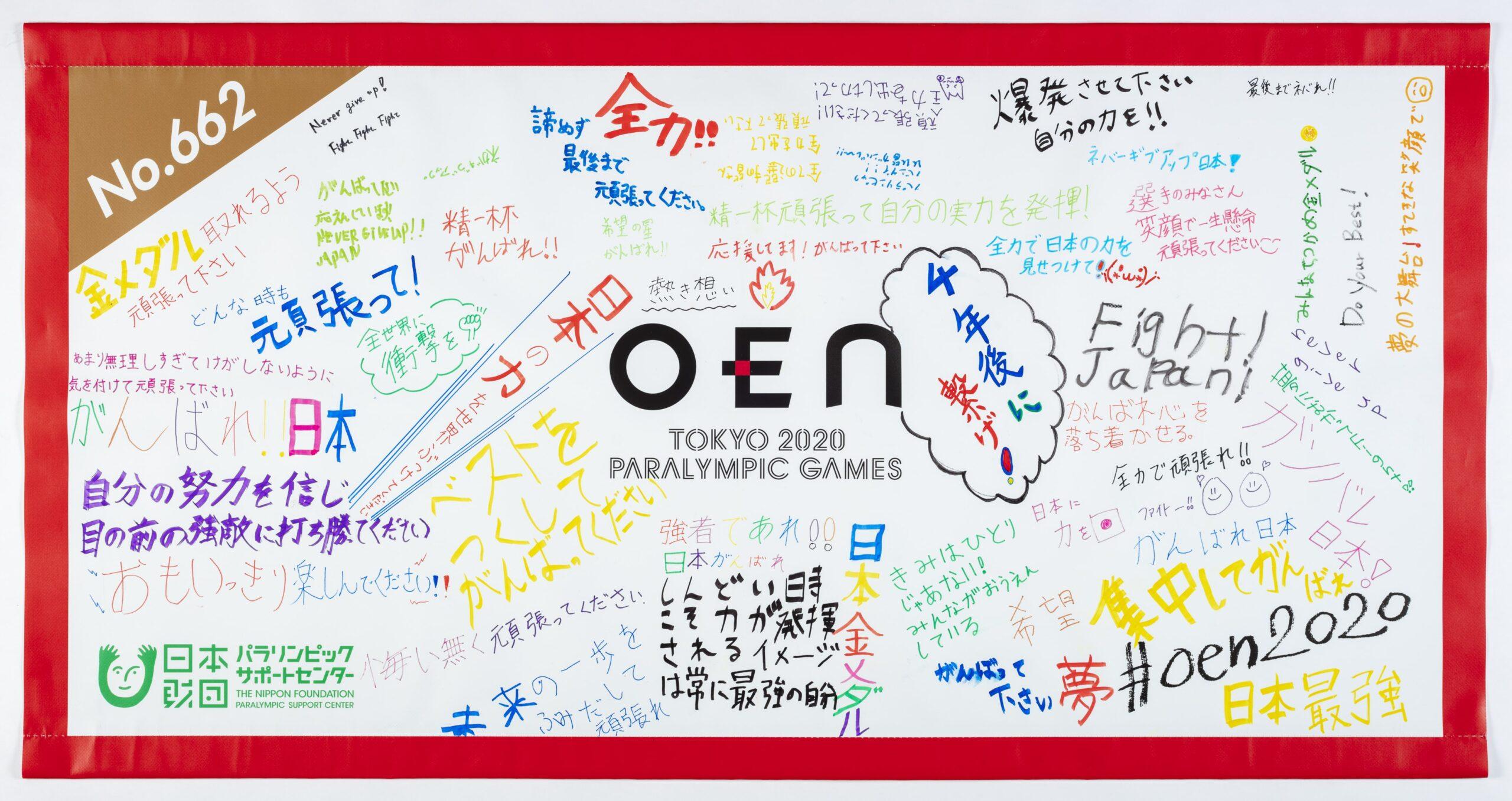 兵庫県立播磨特別支援学校(あすチャレ!School実施校)