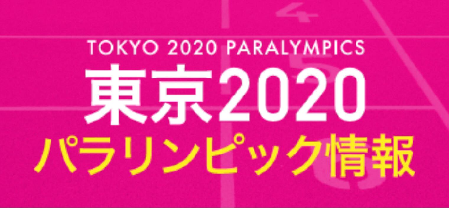 東京2020パラリンピック情報
