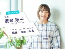 リオパラ銅メダリスト 視覚障害者柔道 廣瀬順子の「現在・過去・未来」